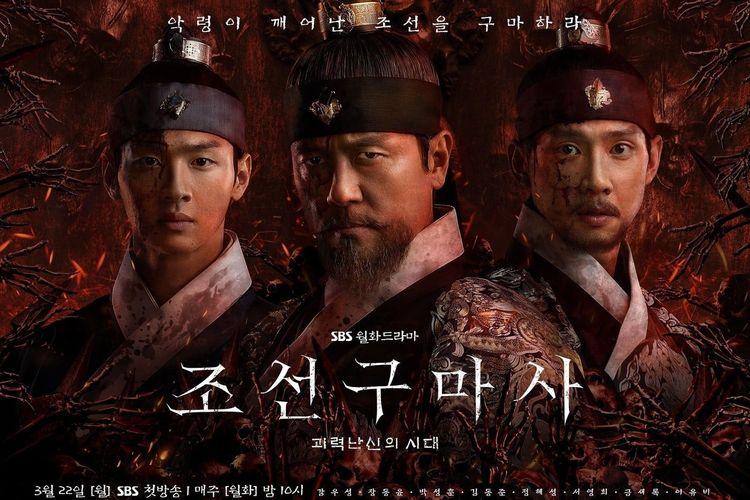 """Baru Tayang Dua Episode, SBS Putuskan Hentikan Penayangan Drama """"Joseon Exorcist"""""""