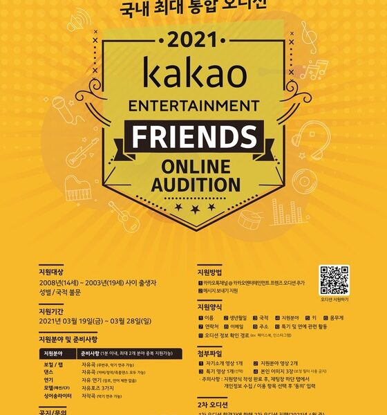 Kakao Entertainment Gelar Audisi Calon Bintang Via Online