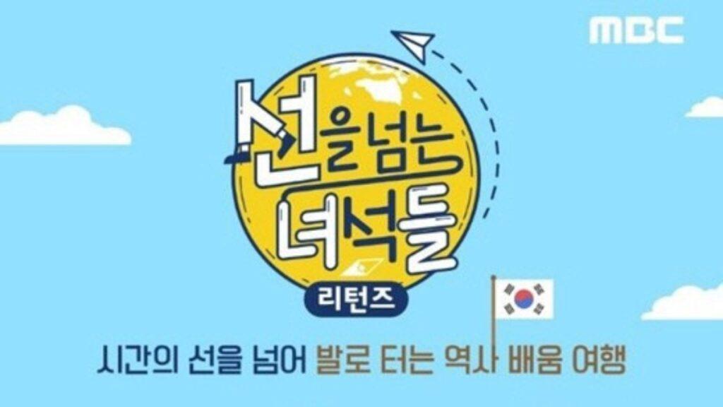 Musim Terbaru Segera Tayang, MBC Ajak Pemirsa Belajar Sejarah Korea melalui Program Hiburan 'Those Who Cross The Line'