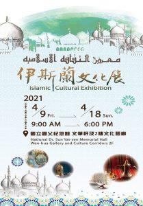 Taiwan Gelar Pameran Budaya Islam - SinarHarapan.ID